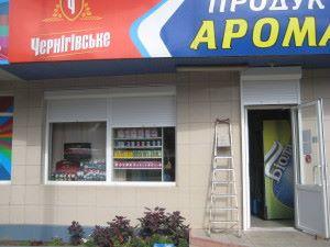 купить защитные ролеты в Новой Праге