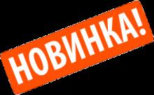 novinka_0_0